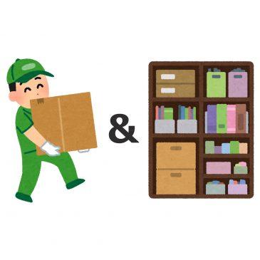 売却した不動産に残っている荷物を倉庫に運搬&整理(妙高市 K様)