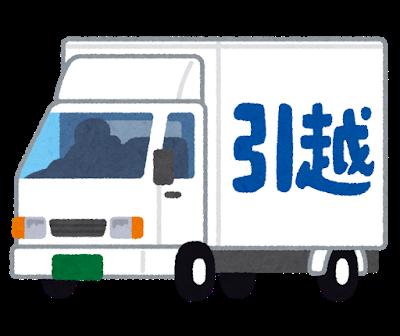 介護施設から家財をご自宅へ引っ越し運搬と不用品の処分(妙高市 H様)